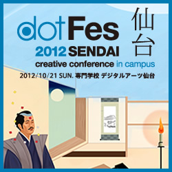 dotFes 2012 仙台
