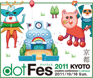 dotFes 2011 京都