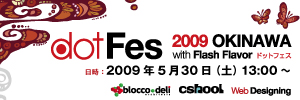 dotFes 2009 OKINAWA
